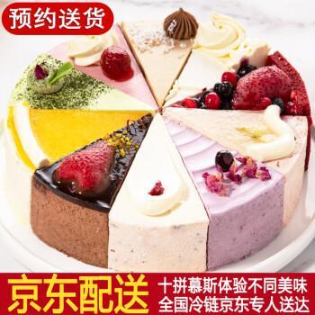 生日蛋糕巧克力慕斯抹茶芝士提拉米苏味送女友网红下午茶冷冻蛋糕甜点