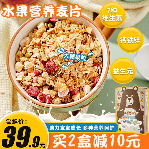 麦片水果早餐王老人宝宝干吃代餐即食饱饱儿童果粒低坚果脂无糖
