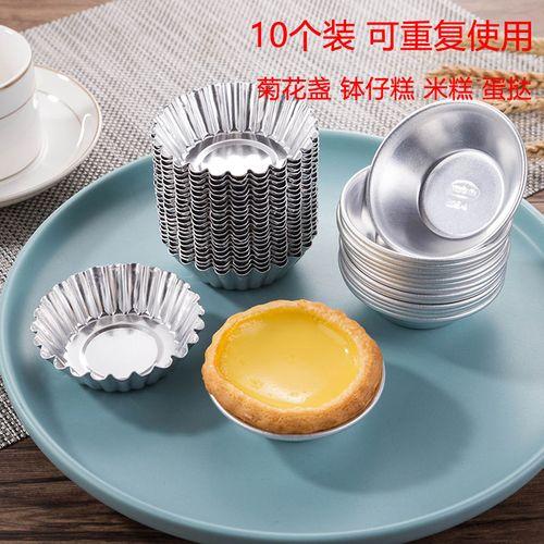 【可重复使用】铝制菊花盏蒸米发糕模具烘焙蛋糕模具
