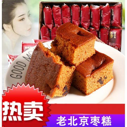 红枣糕红枣泥蛋糕面包整箱营养早餐充饥零食糕点心食品 红枣糕1斤送1