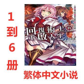 回复术士的重启人生漫画1-6 册/轻小说/角川/棍勇/愈