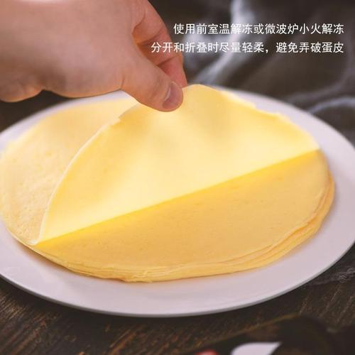 千层蛋糕皮10片8寸芒果班戟速冻熟 蛋皮半成品饼皮毛巾卷材料