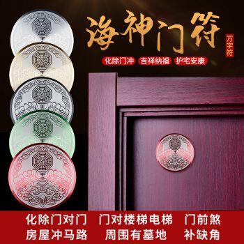 海神门符化解门对门金属贴纸自粘万字符能量贴卍太极八卦缺补角牌