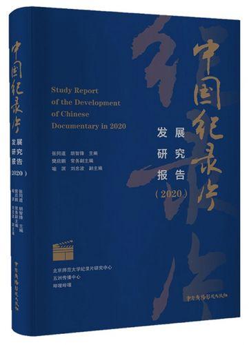 中国纪录片发展研究报告(2020) 博库网