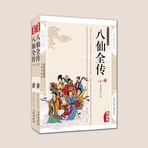 正版现货 无垢道人编典藏版书籍古典小说 2册八仙全传国学传世