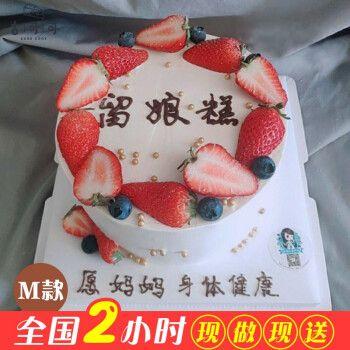 网红送妈妈生日蛋糕同城配送当日送达全国订做新鲜水果蛋糕送母亲婆婆