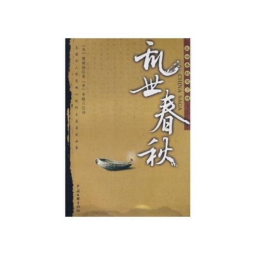 【rz】乱世春秋 (美)黎锦扬,(美)李佩兰 中国文联出版