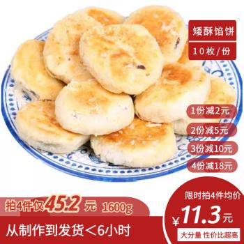 [湖北掇刀馆]荆门特产红糖酥饼矮酥馅饼正宗点心绿豆饼豆沙饼1筒10个