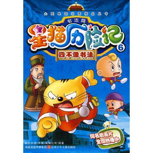 星猫历险记书法篇6:四不像书法 明日科技(中国)有限公司  著 江苏少年