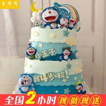 双层儿童生日蛋糕男孩男士同城配送当日送达全国订做卡通创意定制蛋糕