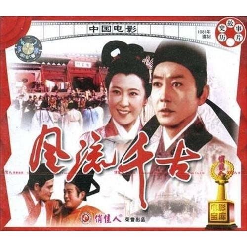 【商城正版】俏佳人老电影 风流千古(vcd) (1981)计镇华, 王馥荔