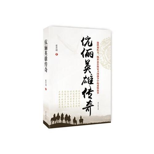 【rt3】伉俪英雄传奇 霍若超 时代文艺出版社