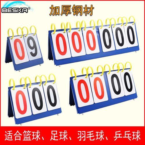 羽毛球六位四两位位数三位分器记分牌篮球翻计分乒乓