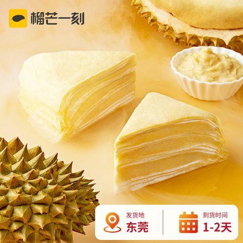 【视频号】8英寸榴莲千层蛋糕 含300g/500g 果肉(顺丰