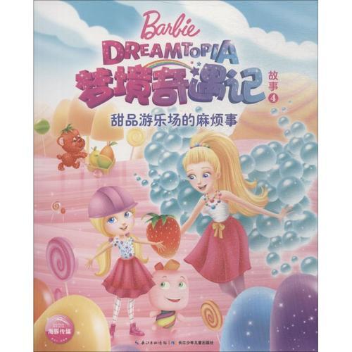 梦境奇遇记故事 4 甜品游乐场的麻烦事 海豚传媒 童话