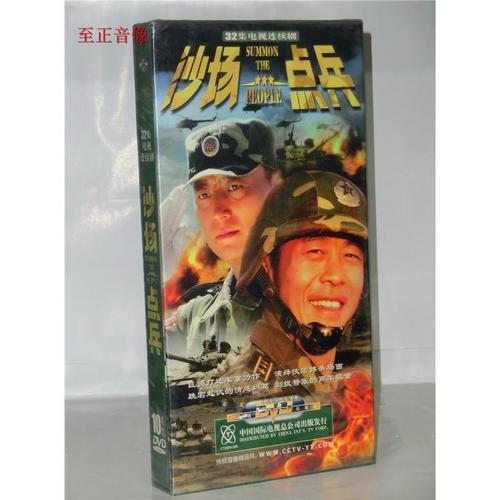 正版32集电视剧碟片沙场点兵 珍藏版 10dvd任程伟 侯勇