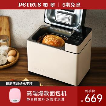 柏翠(petrus) 烤面包机全自动家用多功能早餐多士炉揉