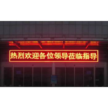 led显示屏 户外广告牌门头走字电子屏流滚动led门头显示屏广告牌成品