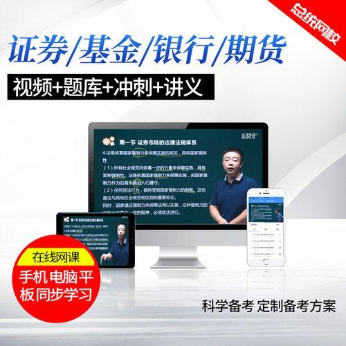 总统网校基金证券银行期货从业资格考试网课题库视频