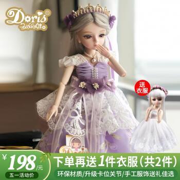 多丽丝芭比娃娃套装大礼盒45厘米洋娃娃bjd娃娃女孩玩具公主儿童生日