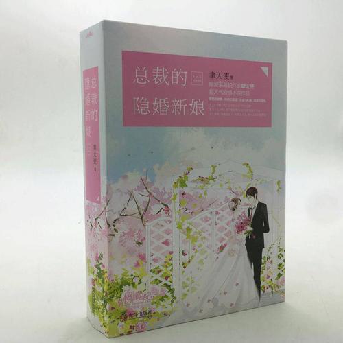正版总裁的隐婚新娘(上中下册)暖爱系人气作家聿天使离奇的故事特色的
