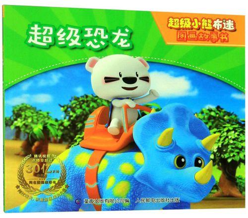 超级恐龙 超级小熊布迷图画故事书 童趣出版有限公司