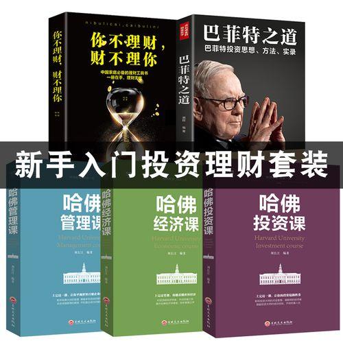 投资理财书籍全套五册 早日实现财富自由 人生书籍五本书经管励志书籍
