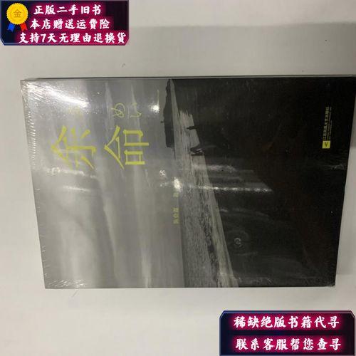 【二手9成新】余命 ()