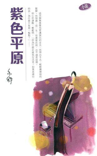 【中商原版】紫色平原 港台原版 亦舒 天地出版 文学小说