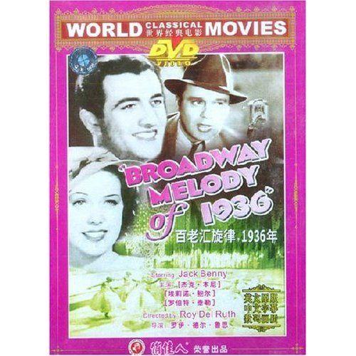 正版 世界经典电影 百老汇旋律1936年(1dvd)英文