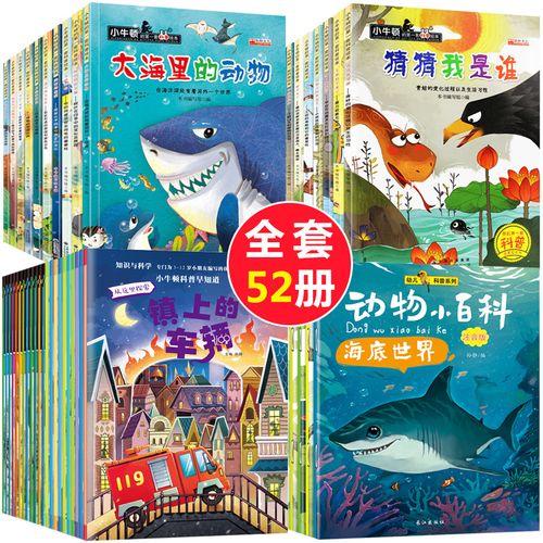 全套52册小牛顿科普绘本 儿童绘本 3-6-9周岁幼儿园