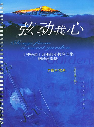 弦动我心(神秘园改编的小提琴曲集) 尹德本,马铁玲