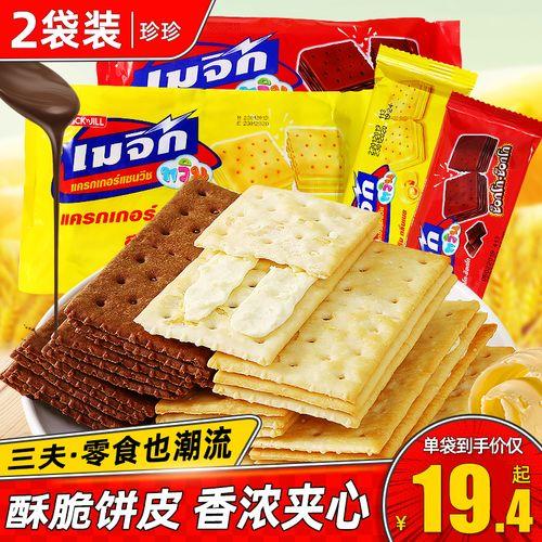 泰国珍珍原装进口苏打夹心饼干巧克力味黄油味360g*2