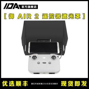 air 2s mini2遥控器手机屏幕遮阳板遮光罩挡光板防反光无人机配件航拍