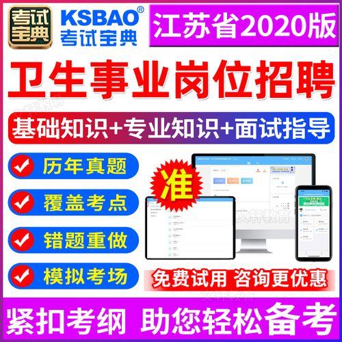 眼科学2021年江苏省医疗卫生系统事业单位招聘考试宝典题库真题卷