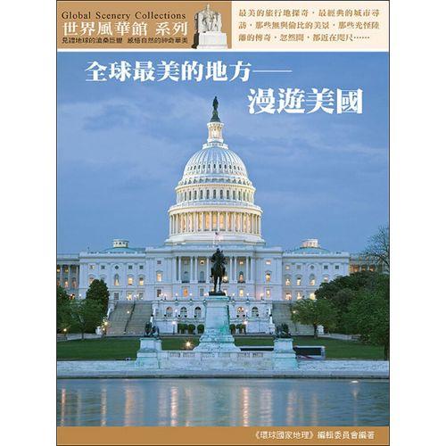预订台版 美的地方 漫游美国 白宫景点旅游胜地休闲