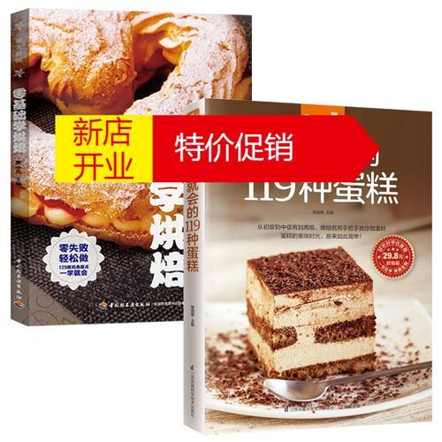 鹏辰正版2本 懒人厨房:零基础学烘焙 面包蛋糕泡芙甜点纸杯蛋糕制作