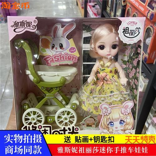雅斯妮祖丽莎迷你娃娃仿真时尚公主换装手推婴儿车