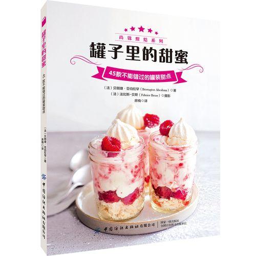 梅森罐甜点制作 果冻布丁慕斯芝士蛋糕杯子蛋糕甜点甜品制作大全书籍