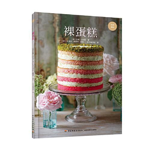 裸蛋糕蛋糕奶油水果鲜花59款裸蛋糕配方和制作方法 中国轻工业出版社