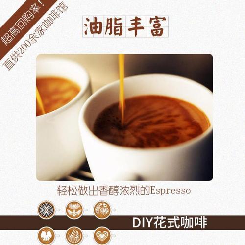 新货中咖意式特浓 低酸浓缩深度烘焙云南小粒咖啡豆