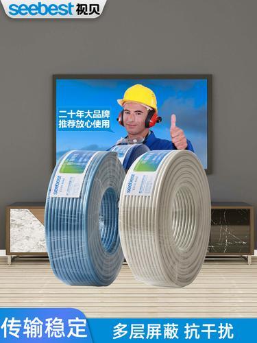 视贝同轴电缆高清有线电视线闭路信号tv线1.0内芯