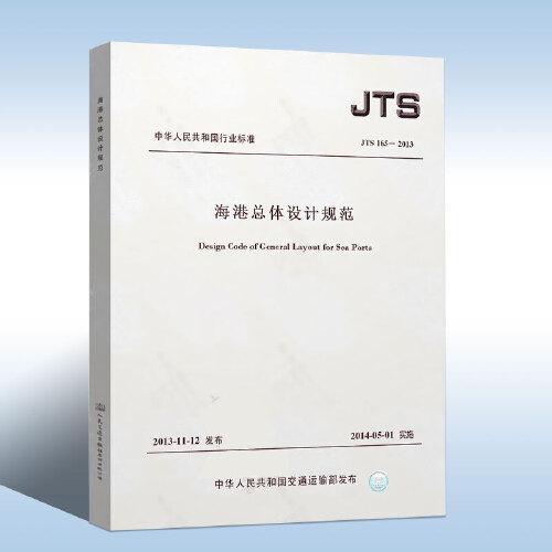 正版jts165-2013 海港总体设计规范 人民交通出版社超