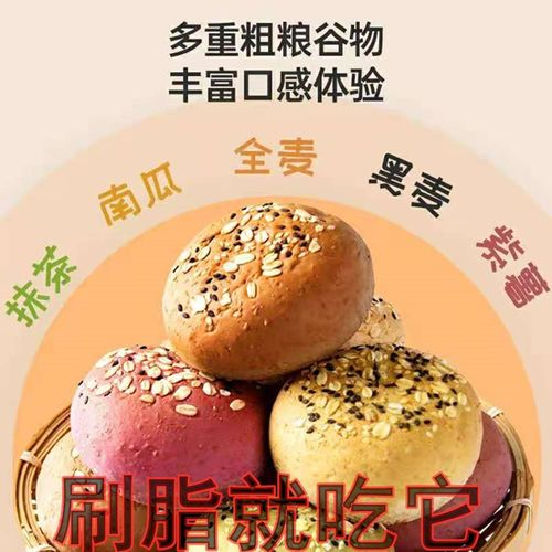 欧包面包全麦网红好吃的早餐耐吃低脂小零食办公室减肥餐推荐休闲