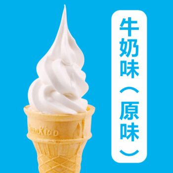 【保山馆】采集茶香 1kg手工软冰激凌粉 牛奶味甜筒 商用冰淇淋粉