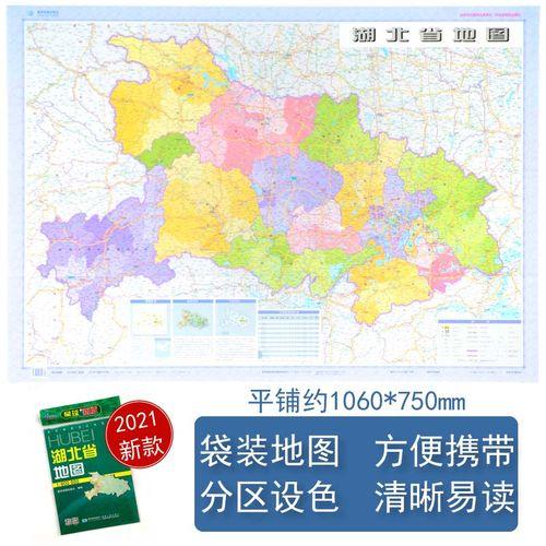 湖北省地图 2021新版 高清印刷 折叠便携 城市交通路线行政区化 武汉