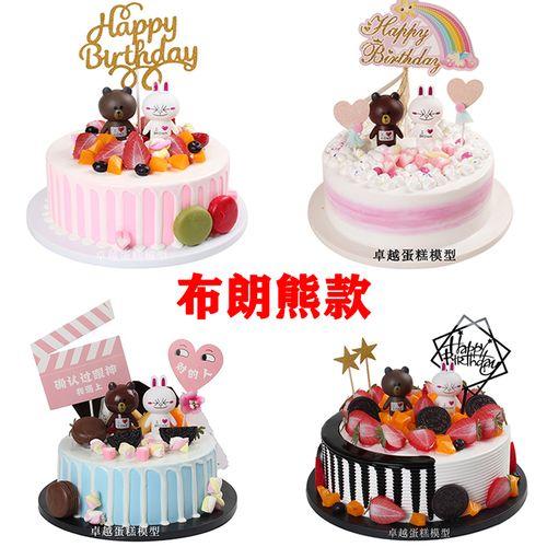 2021新款蛋糕模型 创意卡通布朗熊生日蛋糕模型假蛋糕