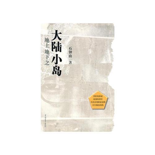 地上地下之大陆小岛,石钟山,中国青年出版社【新华书店 正版保障】