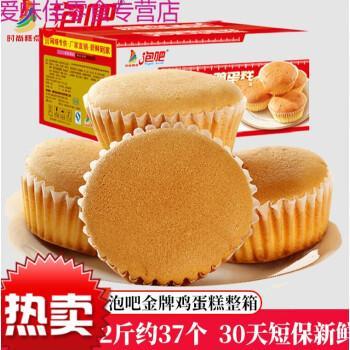 早餐必选 鸡蛋糕2斤整箱办公室早食品点心零食糕点蛋糕 鸡蛋糕1斤(约