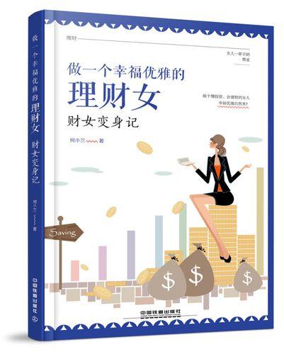 财女变身记 家庭理财金融理财学投资理财入门零基础学会投资金融学类